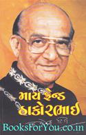 My Friend Thakorbhai