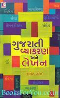 Gujarati Vyakaran Ane Lekhan