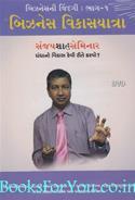 Business Vikas Yatra (DVD)