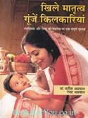 Kheele Matrutva Gunje Kilkariya: Garbhavastha Aur Shishu Dekhrekh Par Ek Sampurna Pustak