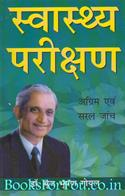 Swasthya Parikshan