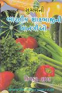 Bharatiya Saakbhaji Ni Vaangiyo