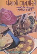 Punjabi Vaangiyo