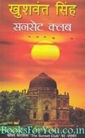 The Sunset Club (Hindi Translation)