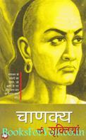 Chanakya Ki Suktiya