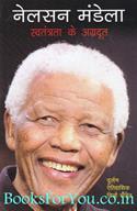 Nelson Mandela: Swatantrata Ke Agradoot