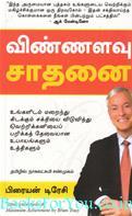 Maximum Achievement (Tamil Edition)