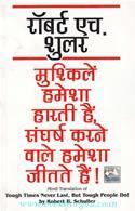 Mushkile Hamesha Haarti He,Sangharsh Karne Vaale Hamesha Jitte He [Hindi Translation Of Tough Times Never Last,But Tough People Do!]