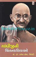 Gandhijini Chintankanikao