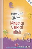 Safaltano Gurumantra: Nishfalta Pachaavta Shikho