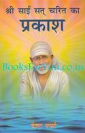 Shri Sai Sat Charit Ka Prakash