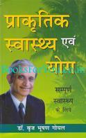 Prakrutik Swasthya Evam Yoga
