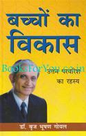 Brij Bhushan Goyal