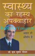 Swasthya Ka Rahasya Apakvaahar