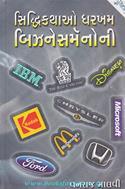 Sidhhikathao Dharkham Businessmano Ni