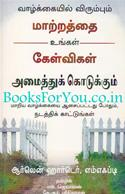 Ask Yourself Questions And Change Your Life  (Tamil Edition)