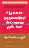 Think And Grow Rich - 21st Century Edition  (Tamil Edition)