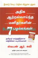 The 7 Habits Of Highly Effective People  (Tamil Edition)