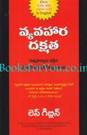 How To Have Confidence And Power In Dealing With People (Telugu Edition)