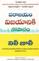 A Setback Is A Setup For A Comeback (Telugu Edition)
