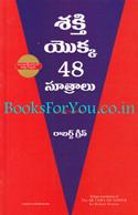 The 48 Laws of Power (Telugu Edition)