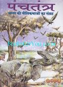Panchatantra: Bharatki Neetikathao Ka Sangrah