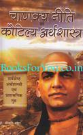 Chanakya Neeti Evam Kautilya Arthashastra