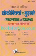 1400 Se Adhik Lokoktiya Evam Muhavre