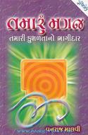 Tamaru Magaj: Tamari Kushalta No Bhaagidaar