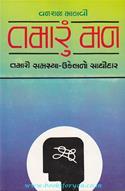 Tamaru Man: Tamari Samasya Ukelno Sathidar