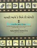 Chamthi Bhasheke Chitre Ki Sopadi