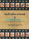 Madari Sachitra Shabdavali
