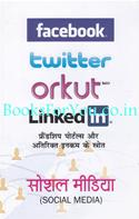 Social Media: Friendship Portals Aur Atirikt Income Ke Stotra