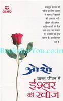 Vyasta Jeevan Mein Ishwar Ki Khoj