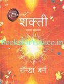 The Power (Marathi Edition)