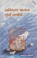 Haanikaarak Maanyanta Bhusi Naakhiye