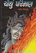 Chhothu Parimaan