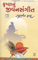 Krishna Nu Jivan Sangeet
