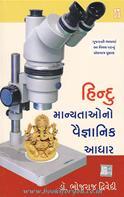 Hindu Maanyataono Vaigyaanik Aadhaar