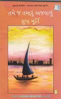 Tame j Tamaru Ajvaalu (Gujarati Translation of The Old Man & His God)