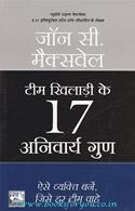 Team Khiladi Ke 17 Anivaarya Gunn[Hindi Translation Of 17 Essential Qualities Of A Team Player]