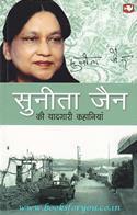 Sunita Jain Ki Yaadgaari Kahaniya
