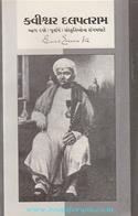 Kavishwar Dalpatram (Part 2: Purvaadh: Sanskrutona Sangamghate)