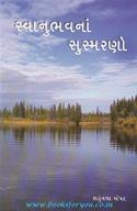 Svanubhavna Susmarano