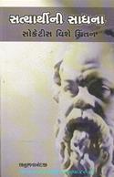 Satyarth Ni Sadhana