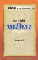 Mahajaati Patidar