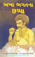 Akhaa Bhagat Na Chhappa