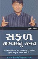 Safal Abhyaas Nu Rahasya