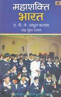 Mahashakti Bharat [Hindi Translation Of Mission India]