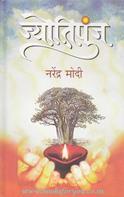 Jyotipunj [Hindi Translation]